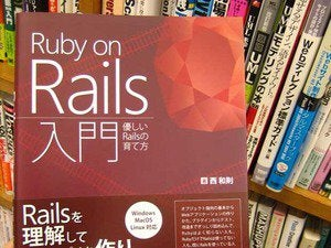 The cover of Ruby on Rails book