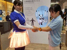 Panasonic has a technology for transmitting data by human touch